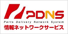 PDNS情報ネットワークサービス