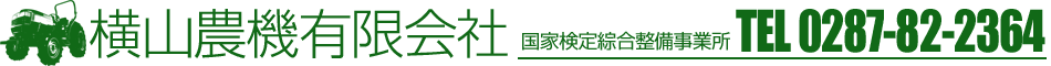 栃木県の農機具販売なら横山農機有限会社